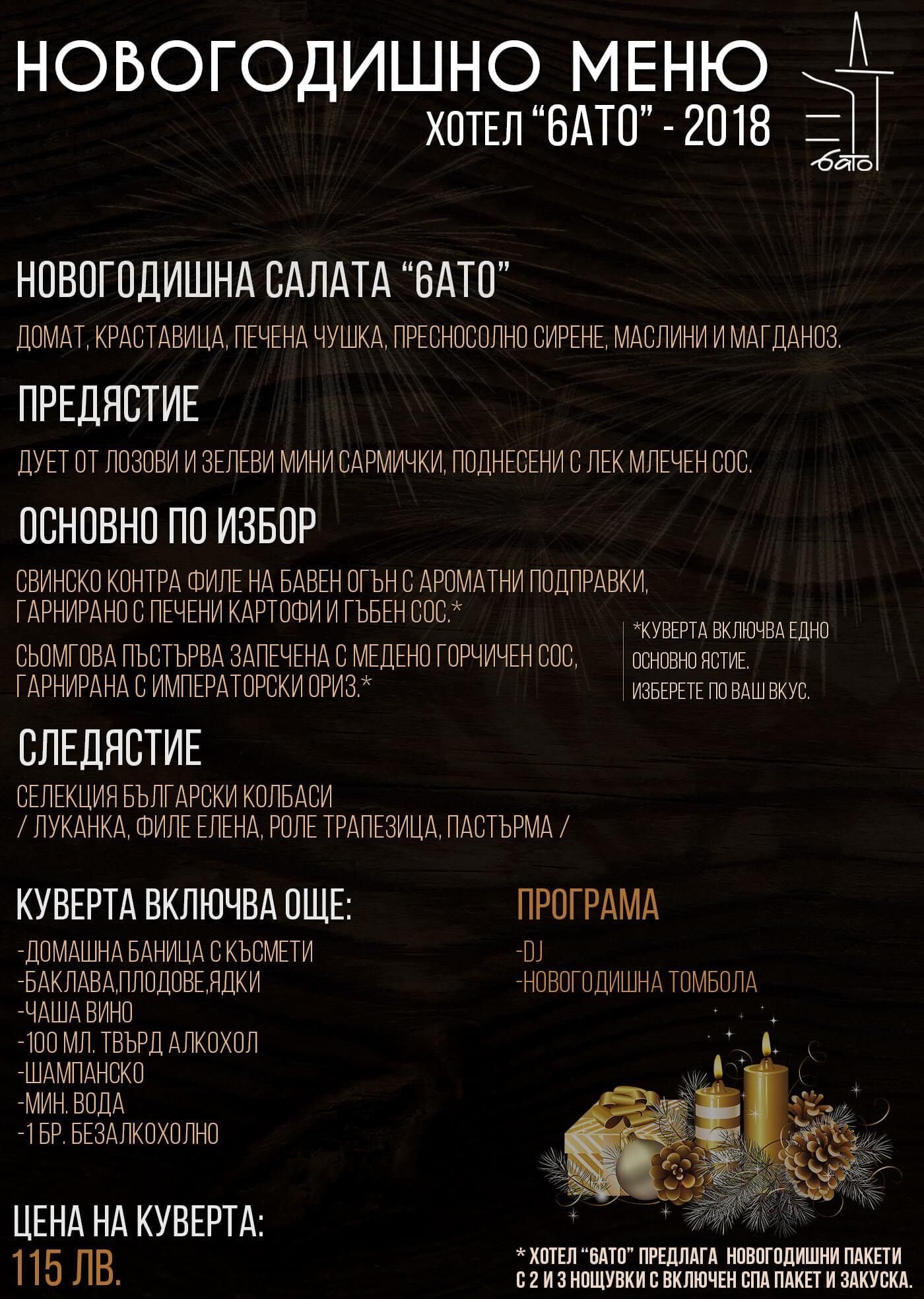 """Новогодишно меню 2018*** - хотел """"6аТо"""" София"""