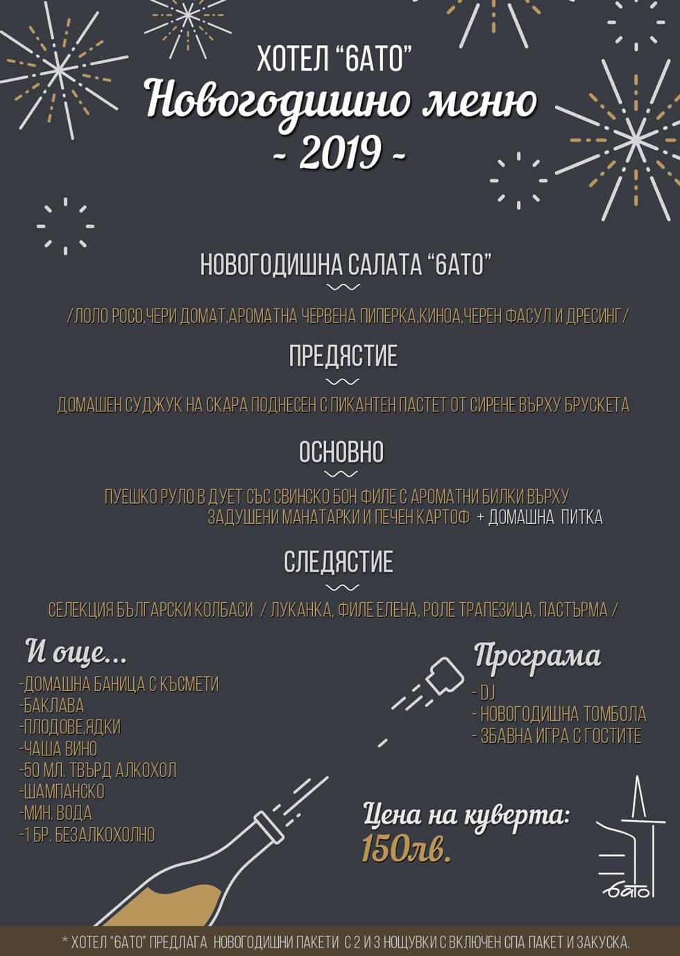 """Новогодишно меню 2019*** - хотел """"6аТо"""" София"""