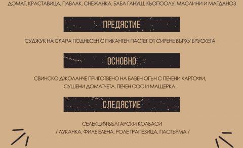 "НОВОГОДИШНО МЕНЮ ХОТЕЛ ""6АТО"" 2020"